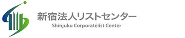 戦略的法人リスト新宿センター