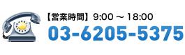 【営業時間】9:00~19:00 03-6205-5375